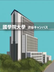 國學院大學・渋谷キャンパス