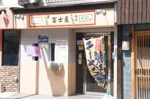 和田駅おすすめお店