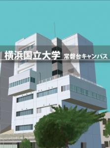 横浜国立大学・常盤台キャンパス