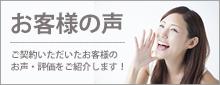 エーアイアール評判・お客様の声・口コミ